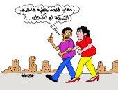 """كاريكاتير اليوم السابع.. معايا فلوس علية واحدة.. """"الشبكة ولا الكحك""""؟"""