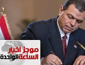 موجز أخبار 1 ظهرا.. الثلاثاء إجازة بأجر للقطاع الخاص بمناسبة المولد النبوى