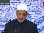 شيخ الأزهر: لا توجد آية واحدة فى القرآن الكريم تدعو لقتل اليهود والنصارى