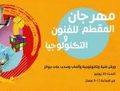 """فعاليات اليوم.. انطلاق مهرجان القلعة للفنون ومبادرة """"ابن بطوطة"""" السياحية"""