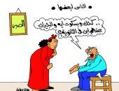 الأزواج يتذرعون بالثانوية للهروب من شراء كحك العيد بكاريكاتير اليوم السابع