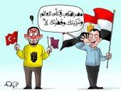"""مصر فى كأس العالم وتركيا وقطر لأ بكاريكاتير """"اليوم السابع"""""""