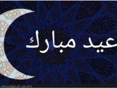 الخارجية الفرنسية: نتمنى لكل المسلمين فى فرنسا وأنحاء العالم عيد مبارك
