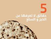 بالإنفوجراف.. 5 حقائق لا تعرفها عن منظومة الدعم للخبز والسلع