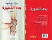 """دار أروقة تصدر ديوان """"يده الأخيرة"""" لـ محمد الحمامصى"""