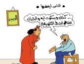 اضحك على ماتفرج.. كحك العيد واشتياق الكشرى والعيدية فى كاريكاتير اليوم السابع