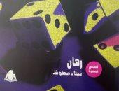 """الهيئة العامة للكتاب تصدر """"رهان"""" لـ نجلاء محفوظ"""