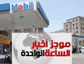 """موجز أخبار الـ1.. """"البترول"""" بعد تحريك الأسعار: الدولة لا زالت تدعم الوقود بـ25% من تكلفته"""