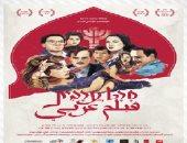 مخرج إسرائيلى يستعين بصور نجوم السينما المصرية للترويج لفيلمه