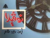 """هيئة الكتاب تصدر رواية """"نوقيلا"""" لـ أيمن رجب طاهر"""