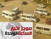 موجز أخبار الساعة 1.. : محاضر جنح أمن دولة لمخالفى تعريفة الركوب