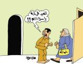 اضحك مع فرحة الزوج بزيارة حماته فى العيد بكاريكاتير اليوم السابع