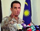 التحالف العربى: مستمرون فى دعم الشرعية باليمن وتحرير أراضيه من ميليشيات الحوثى