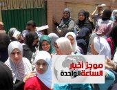 موجز أخبار الساعة 1.. التاريخ يرسم البسمة على وجوه طلاب الثانوية بشبرا