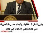 اليوم السابع يحذر من صفحات تستغل اسمه لنشر أخبار كاذبة عن فرض ضرائب جديدة