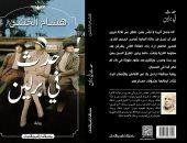 """""""حدث فى برلين"""" رواية جديدة لـ هشام الخشن عن المصرية اللبنانية"""