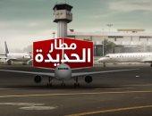 تعرف على أهمية مطار الحديدة فى حرب اليمن