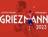 رسميا.. جريزمان يجدد عقده مع أتلتيكو مدريد حتى عام 2023