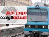 موجز أخبار الساعة 1.. افتتاح مترو العتبة – الكيت كات ديسمبر 2021
