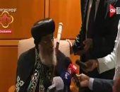 فيديو.. البابا تواضروس: مصر رائدة فى مكافحة الإرهاب وتتحمل زمام المبادرة