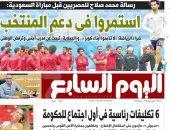 """""""اليوم السابع"""": رسالة محمد صلاح قبل مباراة السعودية: استمروا فى دعم المنتخب"""