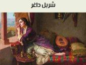 """قرأت لك.. """"الفن العربى الحديث.. ظهور اللوحة الزيتية ودخولها للدول العربية"""