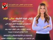 مسابقة طبخ فى الأهلى والمحكمة سالى فؤاد