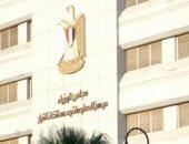 الحكومة توافق على قرارات الرئيس بشأن تعديل اتفاقية المساعدة بين مصر وأمريكا