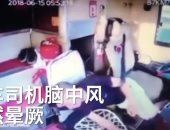 فيديو.. نجاح ركاب صينيين فى إيقاف أتوبيس بعد أن أغمى على السائق