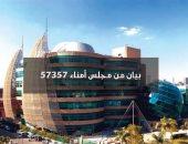مستشفى 57357:تقرير الميزانية لدى جهات الرقابة ونرحب بأى استفسار يستجلى الحقيقة