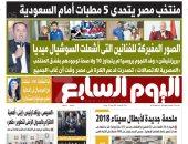 """اليوم السابع: """"منتخب مصر يتحدى 5 مطبات أمام السعودية"""""""