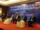 صور.. رئيس كتاب مصر بالمنتدى العربى الصينى: التعاون الثقافى يؤدى لازدهار الاقتصاد