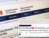 """احذر رسائل الهجرة.. وسيلة نصب بـ""""واتس اب"""" تنتشر فى مصر.. وعود بالهجرة والإقامة والسكن المجانى والمرتبات مقابل الدخول على رابط مشبوه.. كندا أكثر الدول المذكورة وتليها أمريكا وأستراليا.. وحكومة كندا حذرت منها"""