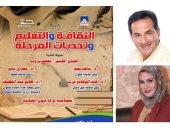 """محمد ثروت يشارك فى ندوة """"الثقافة والتعليم"""" مع فرقة الفنون الغنائية"""
