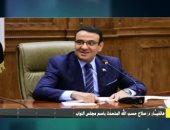 متحدث البرلمان: 30 يونيو الموعد الأقرب لعرض برنامج الحكومة على المجلس (فيديو)