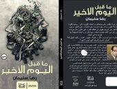 """دار سما تصدر رواية """"ما قبل اليوم الأخير"""" لـ رضا سليمان"""