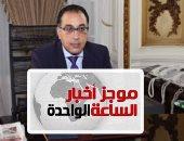 موجز 1.. مصطفى مدبولى يستعرض مقترح مضاعفة الصادرات وزيادة الناتج المحلى