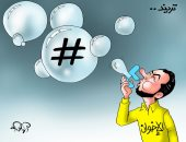 """الإخوان الإرهابية تطلق تريندات فارغة فى كاريكاتير """" اليوم السابع"""""""