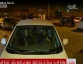 شاهد أول امرأة تقود سيارتها فى شوارع الدمام بالسعودية