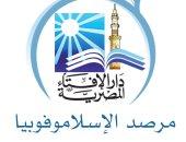 مرصد الإفتاء يرحب ببيان للأمم المتحدة حول دور الإسلام فى الحفاظ على البيئة