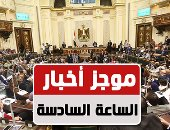 موجز أخبار مصر للساعة 6.. البرلمان يخفض معاش الوزراء والمحافظين ونوابهم