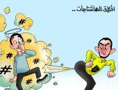 """الإخوان الإرهابية تطلق هشتاجات سيئة الرائحة فى كاريكاتير """" اليوم السابع"""""""