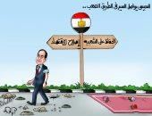 """السيسى يواصل طريق الإصلاح الصعب فى كاريكاتير """" اليوم السابع"""""""