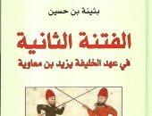 قرأت لك.. الفتنة الثانية.. ما حدث للمسلمين فى زمن يزيد بن معاوية