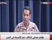 تحالف دعم الشرعية: السعودية ستستمر فى حماية أراضيها عبث الصواريخ الحوثية