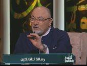 فيديو.. خالد الجندى: الدين سلوك إنسانى وليس لحية وزبيبة صلاة