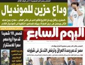 اليوم السابع: وداع حزين للمونديال.. المنتخب يخسر من السعودية فى الوقت القاتل