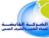 مياه الشرب بكفر الشيخ تحيل شكوىل إهدار المال العام إلى النيابة للتحقيق