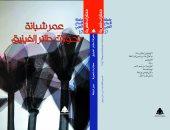 """هيئة الكتاب تصدر """"تحولات طائر الفينيق"""" للفلسطينى عمر شبانة"""
