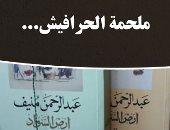 """قبل مباراة مصر والسعودية.. """"الحرافيش"""" تنتظر """"بنات الرياض"""" فى """"أرض السواد"""""""